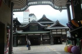 dogo-onsen